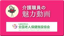 看護職員の魅力動画(全国老人保健施設協会)